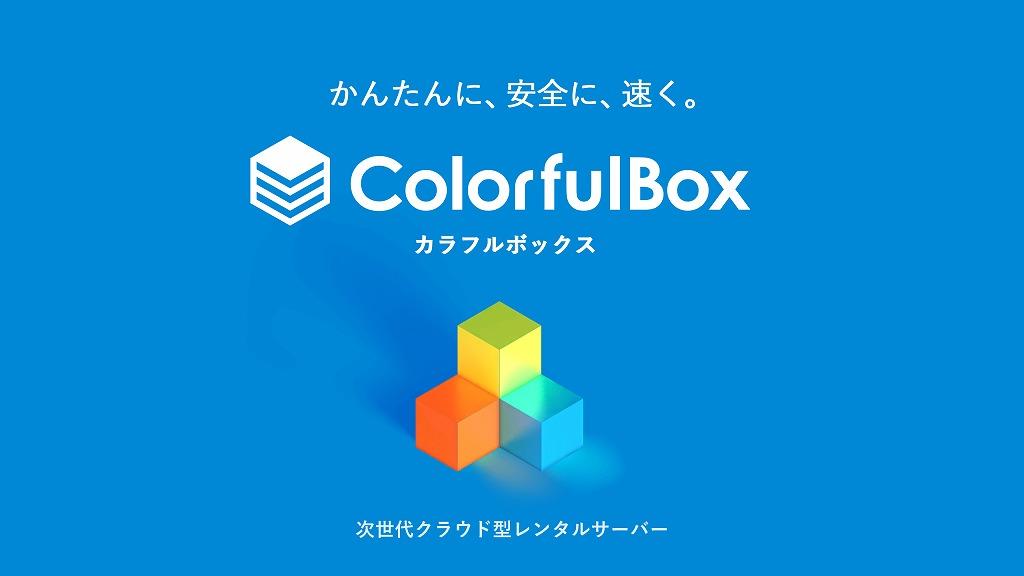 学生のブログ開設はColorfulBoxで!月額480円~高速サーバーが使えるよ!