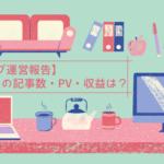 【ブログ運営報告】1ヶ月目の記事数・PV・収益は?
