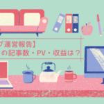 【ブログ運営報告】3ヶ月目の記事数・PV・収益は?
