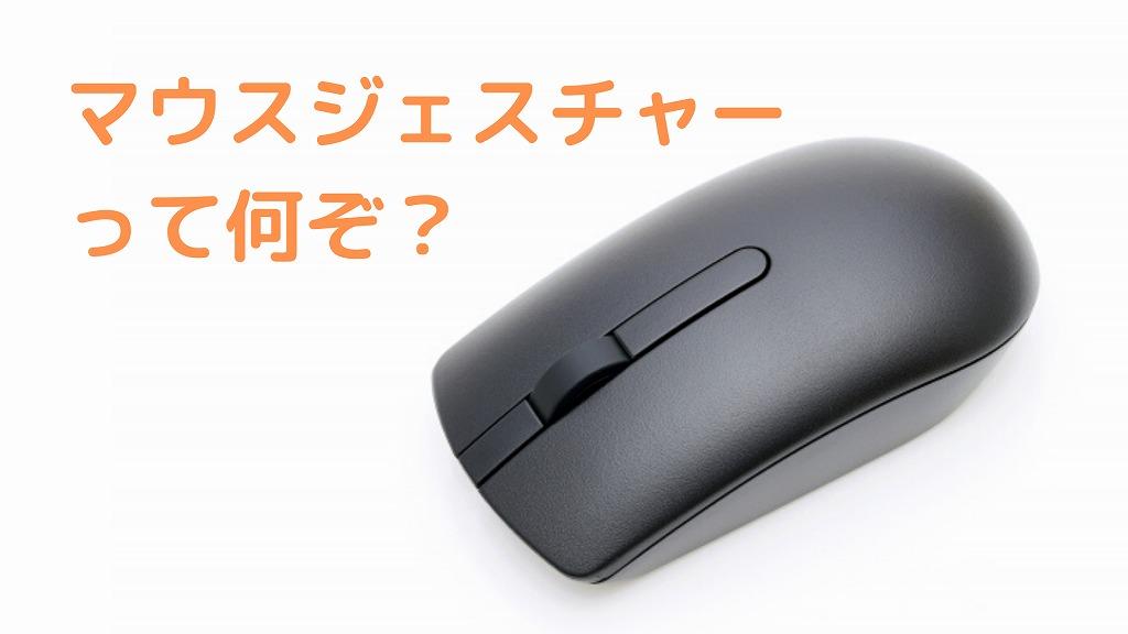 【作業効率化】マウスジェスチャーって知ってる?サイドボタン不要の便利機能!